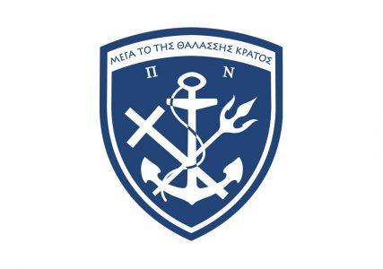 Συμβεβλημένοι με το Πολεμικό Ναυτικό